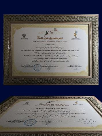 جایزه ملی تعالی نگهداری ایران