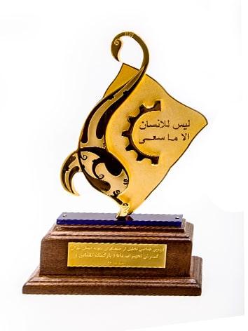 صنعتگر نمونه استان تهران
