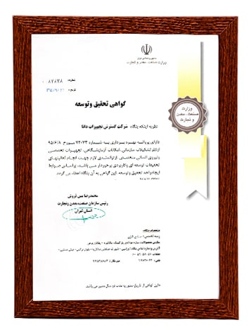 گواهی تحقیق و توسعه از وزارت سمت