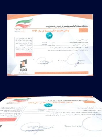گواهی عضویت اصلی سندیکای آسانسور و پله برقی ایران